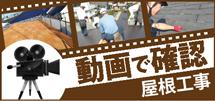 春日井市、一宮市、稲沢市やその周辺のエリア、その他地域の屋根工事を動画で確認
