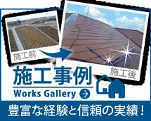 春日井市、一宮市、稲沢市やその周辺のエリア、その他地域の施工事例