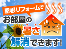 屋根リフォームでお部屋の暑さ解消できます