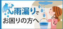 春日井市、一宮市、稲沢市やその周辺エリアで雨漏りでお困りの方へ