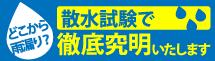 春日井市、一宮市、稲沢市やその周辺エリアの雨漏り対策、散水試験もお任せください