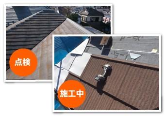 点検と施工中の屋根