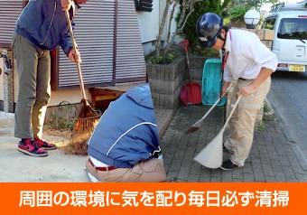 周囲の環境に気を配り毎日必ず清掃