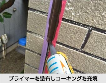 プライマーを塗布した上でコーキングを充填し、養生を剥がせば完成です
