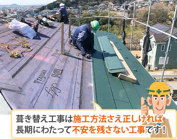 正しい施工方法で葺き替え工事をすれば長期にわたって安心
