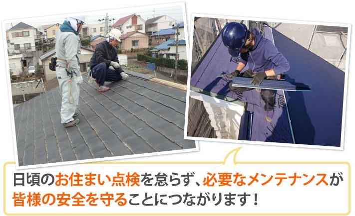 日頃のお住まい点検、必要なメンテナンスが皆様の安全を守ることにつながります