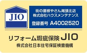 街の屋根やさんはすべての加盟店がリフォーム瑕疵保険の登録事業者です