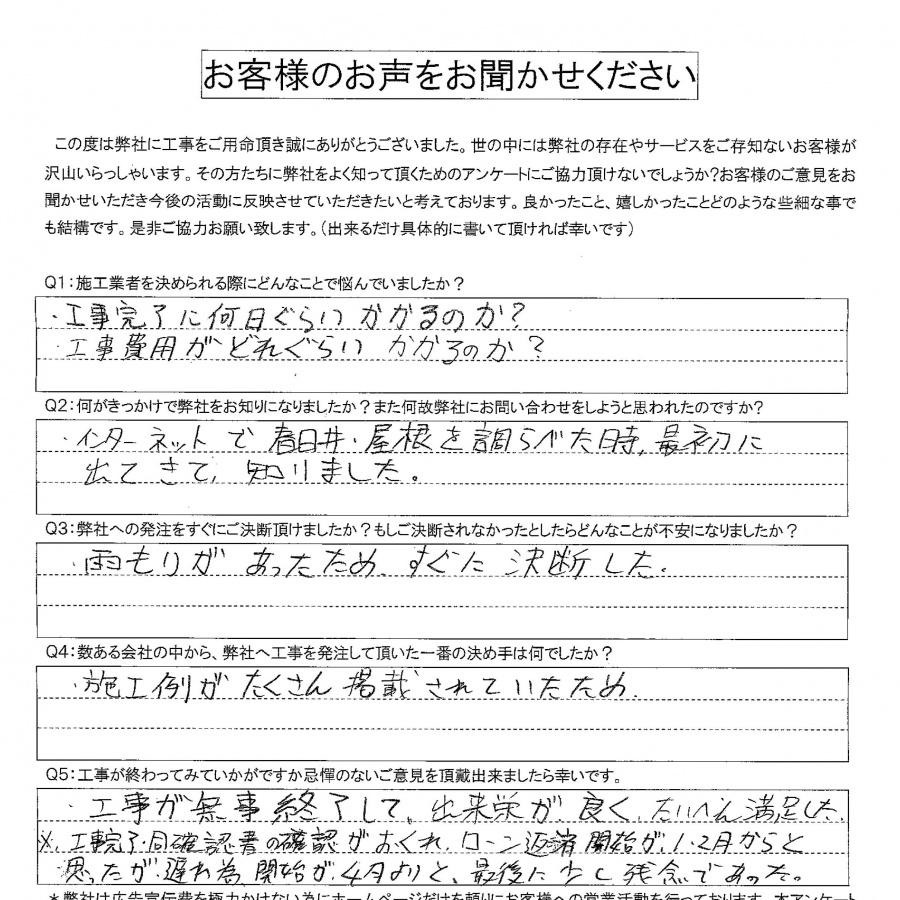 春日井市 M様