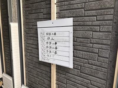 施工中 ボード 予定表