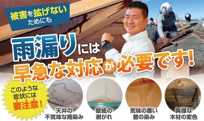 雨漏りの点検・補修は街の屋根やさん尾張北店にお任せ下さい
