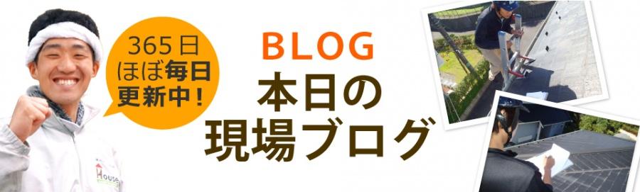 春日井市、一宮市、稲沢市やその周辺エリア、その他地域のブログ