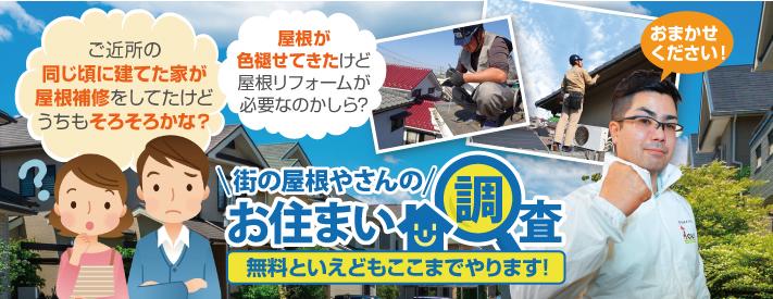 街の屋根やさん尾張北店はは安心の瑕疵保険登録事業者です