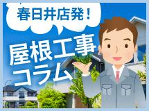 春日井市、一宮市、稲沢市やその周辺エリアの屋根工事コラム