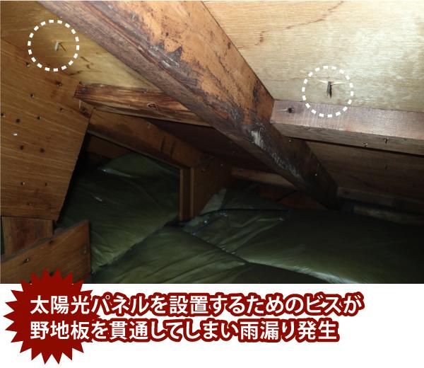 太陽光パネルを設置するためのビスが野地板を貫通してしまい雨漏り発生