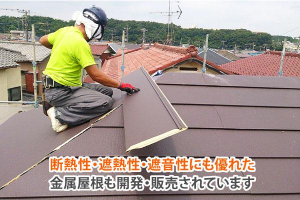 金属屋根のデメリットを解消した屋根も販売されています